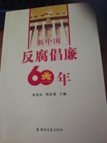新中国反腐倡廉60年