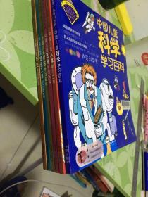 中国儿童历史 兵器 艺术 地球 人体 科学 交通工具学习百科 七册合售