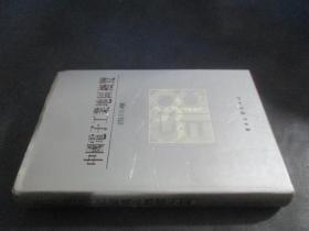 中国电子工业地区概览(四川卷)