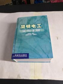 简明电工实用手册(精装)