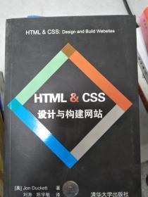 特价!HTML & CSS设计与构建网站9787302311034