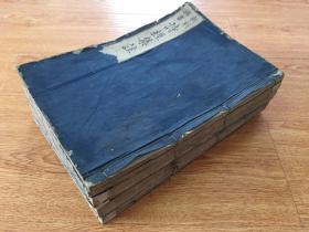宽政三年(1791年)和刻《诗经集注》存七卷七册,惜缺第六册,大开本