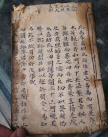 科举考试文章写作方法捷招,西塘书院枼化南先生抄来