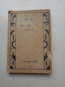 汽力厂-工学小丛书-民国24年