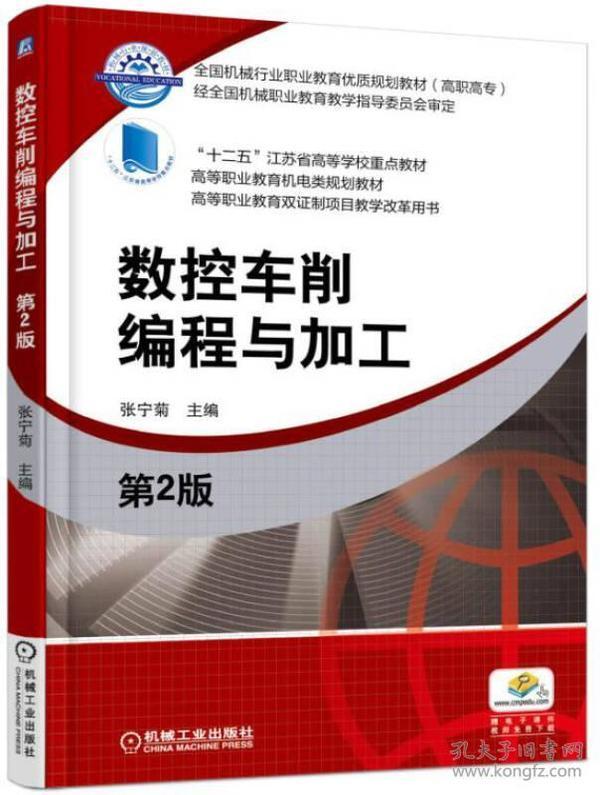 数控车削编程与加工(第2版)【职业教材】