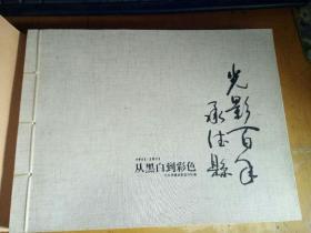 光影百年承德县;从黑白到彩色 1913--2012