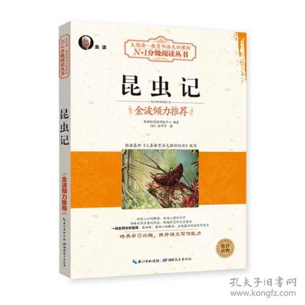 昆虫记(大阅读·世界文学名著系列·N+1分级阅读丛书)