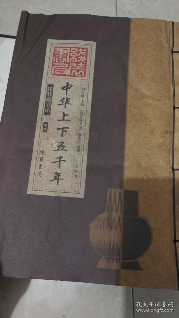 中华上下五千年(共四册)