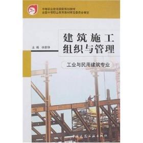 中等职业教育国家规划教材:建筑施工组织与管理(工业与民用建筑专业)