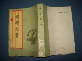 词学全书-影印本84年一版一印