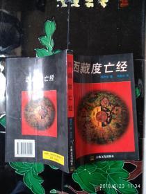 西藏度亡经 (一版一印)