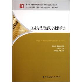 9787112135806工业与民用建筑专业教学法