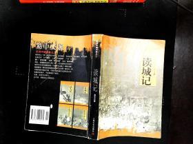 读城记:品读中国书系之二
