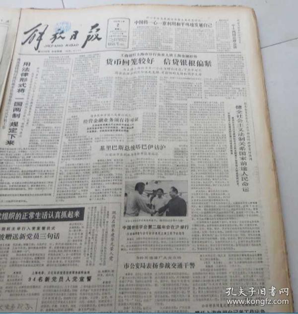 解放日报1985年7月2日--31日 , 8 月1日--31日合订本 馆藏 见描述