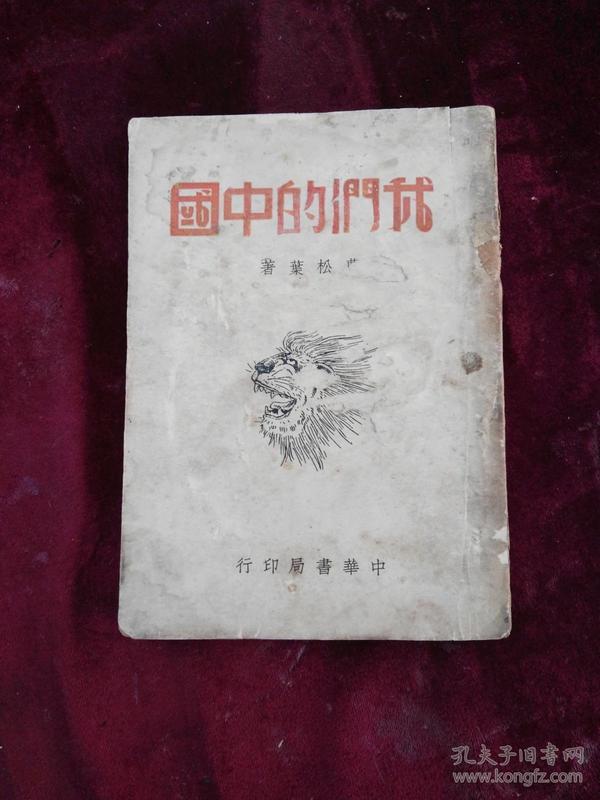 1939年初版==曹松叶先生著作:我们的中国