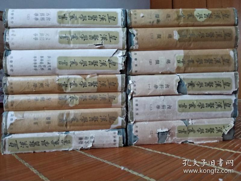 民国初版初印的《皇汉医学丛书》14册全存13册(仅缺第2册)