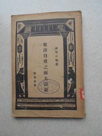 国学小丛书 歌咏自然之两大诗豪 1936年初版 商务印书馆 歌咏自然之两大诗豪 有商务印书馆税票.