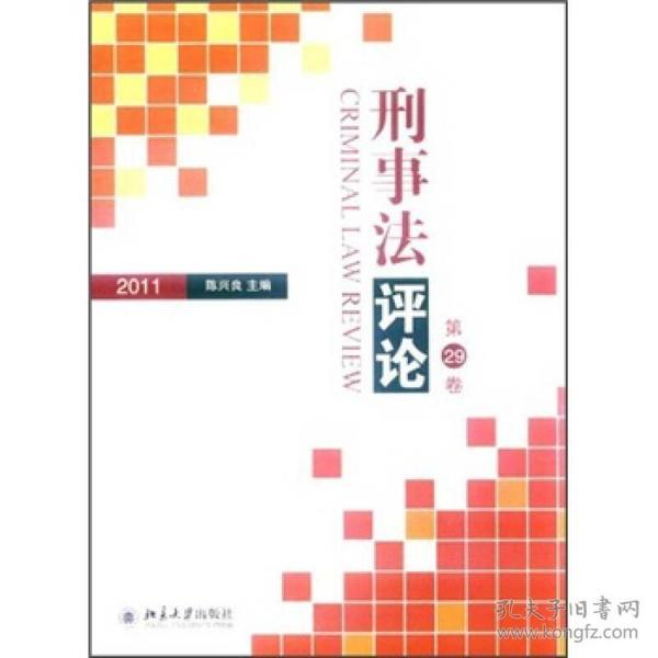 9787301197691刑事法评论(第29卷)(2011)
