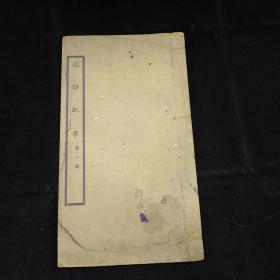 《元诗纪事》第八册,存卷24-卷26,线装一册,民国商务印书馆印行,铅排本