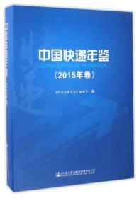 中国快递年鉴(2015年卷)