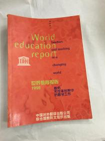 World education report 1998 世界教育报告1998