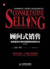 顾问式销售——向高层进行高利润销售的哈南方法