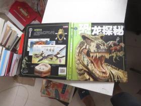 恐龙探秘-探秘百科
