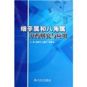 细辛属和八角属中药研究与应用