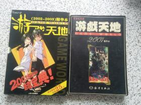 电脑商情报·游戏天地 2001 精华本、 2002-2003 上下册  精华本  3本合售