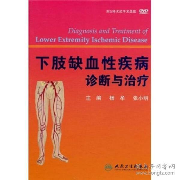下肢缺血性疾病诊断与治疗