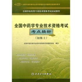 全国中药学专业技术资格考试(初级)
