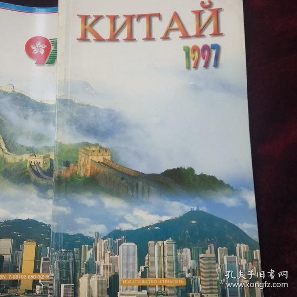 Китай 1997中国