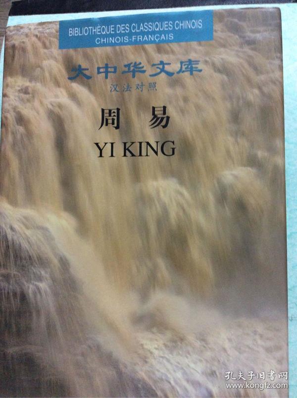 Yi king 周易