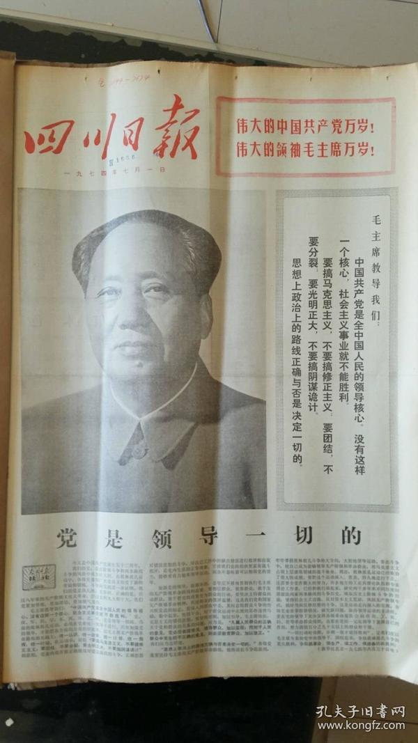 四川日报合订本1974年7月(如果要100本以上的按半价出售,可以议价)