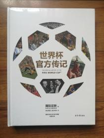 世界杯官方传记 [The Official History of the FIFA World Cup]