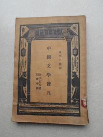 国学小丛书 中国文学发凡 1936年初版 商务印书馆