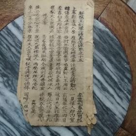 清代原版潮州歌册,新撰玉钊环二续再生缘卷之十五