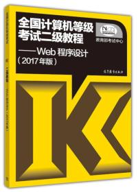 全国计算机等级考试二级教程--Web程序设计(2017年版)