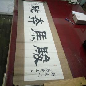 书法:中国书协会员,吉林老书法家_张耀庆_隶书横幅《骏马奔驰》