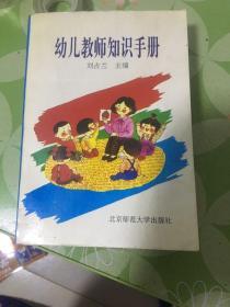 幼儿教师知识手册