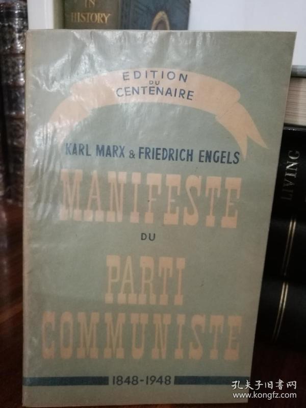 1948年法文版《共产党宣言百年版》少见