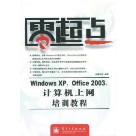 Windwos XP,Office 2003,计算机上网培训教程/零起点