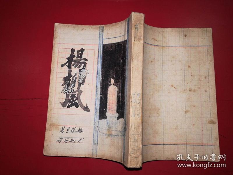 杨柳风(周作人题记 自制封面封底)