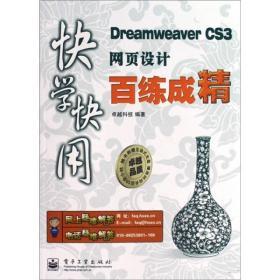 快学快用:Dreamweaver CS3网页设计百练成精