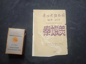 1961年贵州省黔剧团公演 侗族民间传说故事剧--秦娘美