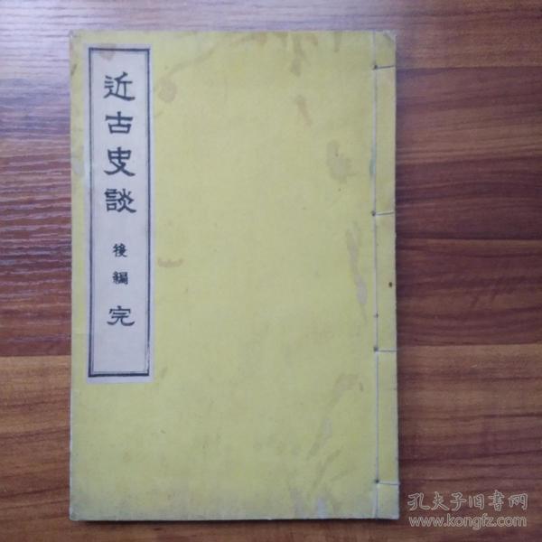 线装古籍   和刻本  《近古史谈》卷之三  后编 排印版 藏书章