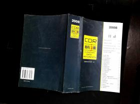 2008 CDR用药手册