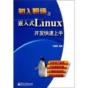 初入职场之嵌入式Linux开发快速上手