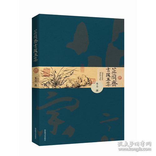 芷兰斋书跋五集(平装版)