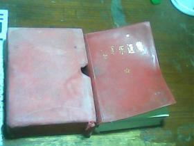 毛泽东选集(一卷本) 64开羊皮面带函套